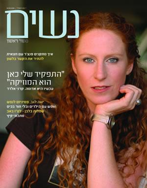 מגזין נשים חדש מבית השבועון מקור ראשון, מגזין