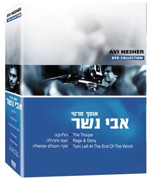 מארז DVD של הבמאי אבי נשר, הכולל את