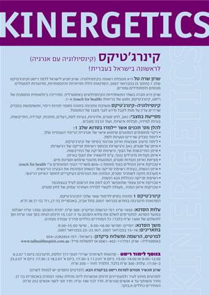 קינרג'טיקס ( קינסיולוגיה עם אנרגיה) לראשונה בישראל בעברית!