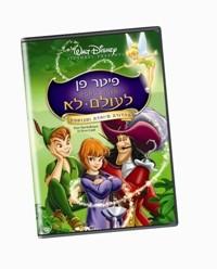 מבלים את הקיץ עם החברים של דיסני ב-DVD!