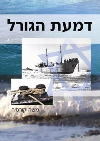 סיפור אהבה ספרדי-ישראלי קורע לב