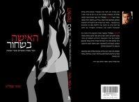 ספר מתח חדש:האישה בשחור / מאת מוטי שפירא