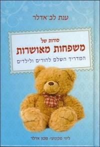 ענת לב אדלר מגלה את הסוד של משפחות מאושרות