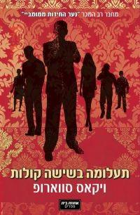 תעלומה בשישה קולות - ספר חדש מאת מחבר רב המכר