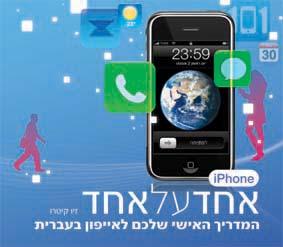 IPHONE עכשיו בעברית
