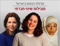 פני הנשים בישראל – ערב ראש השנה תשע