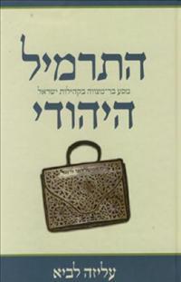 התרמיל היהודי - מסע בר-מצווה בקהילות ישראל
