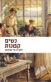 תרגום חדש לקלאסיקה הנשית הגדולה מכולן,
