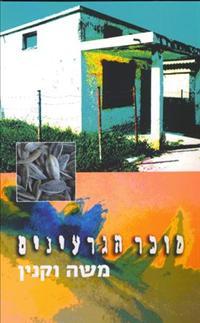 מוכר הגרעינים - ספרו של משה וקנין מתרפק על זיכרונות הילדות