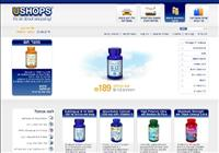 אתר USHOPS מציע ויטמינים ותוספי תזונה הישר מארה