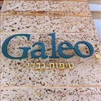 ניסים ונפלאות במרכז טיפוח לגברים GALEO לאורך ימי חנוכה