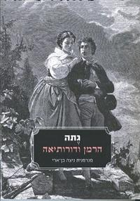 הרמן ודורותיאה, מאת יוהן וולפגנג פון גתה