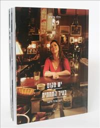 הילה אלפרט מציגה : יומן אוכל חיפאי