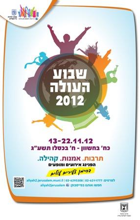 אירועי שבוע העולה בירושלים 2012 בסימן עלייה צעירה