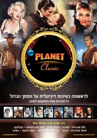 רשת יס פלאנט גאה להציג לראשונה בישראל את