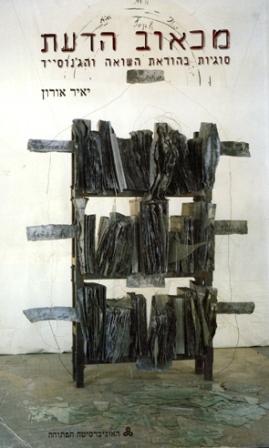 על שואה וג'נוסייד - ספרים מרחיבי דעת ומעוררי מחשבה, בהוצאת האוניברסיטה הפתוחה