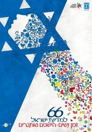 משואות בסימן נשי – גאווה נשית ישראל 2014