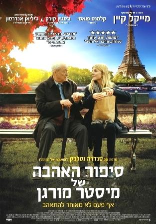 סיפור האהבה של מיסטר מורגן מגיע לקולנוע