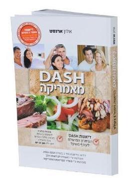 דיאטת דש מגיעה לישראל