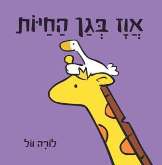 סדרת הספרים המצליחה לילדים