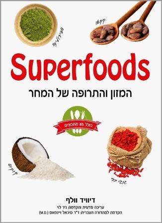 כנס ה-Superfoods הראשון בישראל יתקיים ב-21.11 בתיאטרון גבעתיים