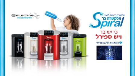 אלקטרה בר ספירל - בר המים המתקדם בישראל