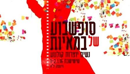 סופשבוע של במאיות 1-2/1/16 בסינמטק תל אביב