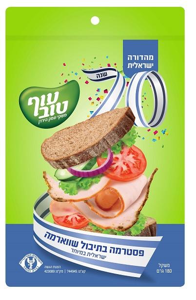 חברת ''עוף טוב'' מצדיעה למדינת ישראל בת ה- 70 משיקה מוצרים חדשים