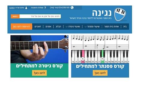 נגינה בקלי קלות - מיזם ישראלי ללימוד נגינה מהיר של שירים אהובים