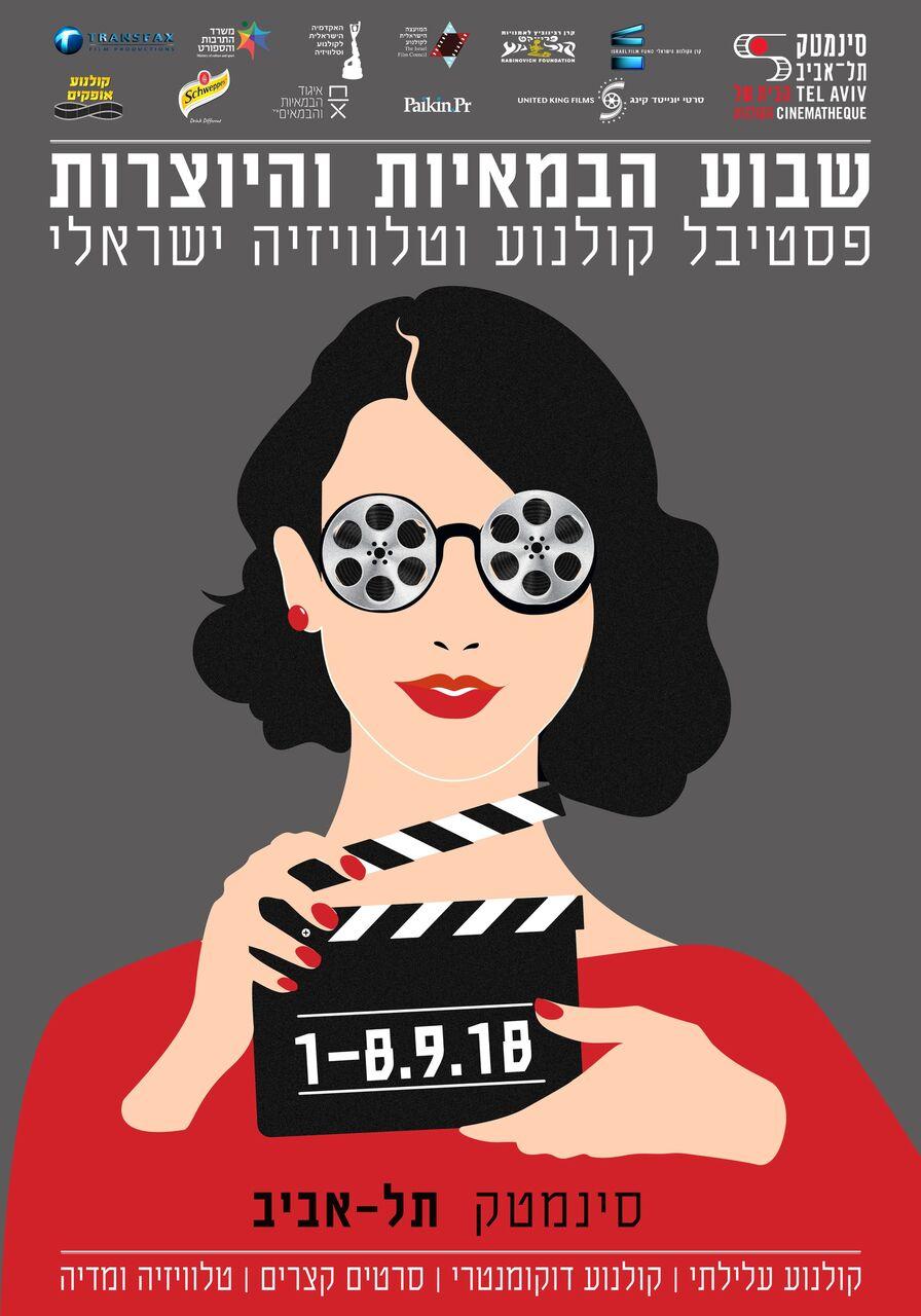 פסטיבל קולנוע וטלוויזיה ישראלי בשבוע הבמאיות והיוצרות