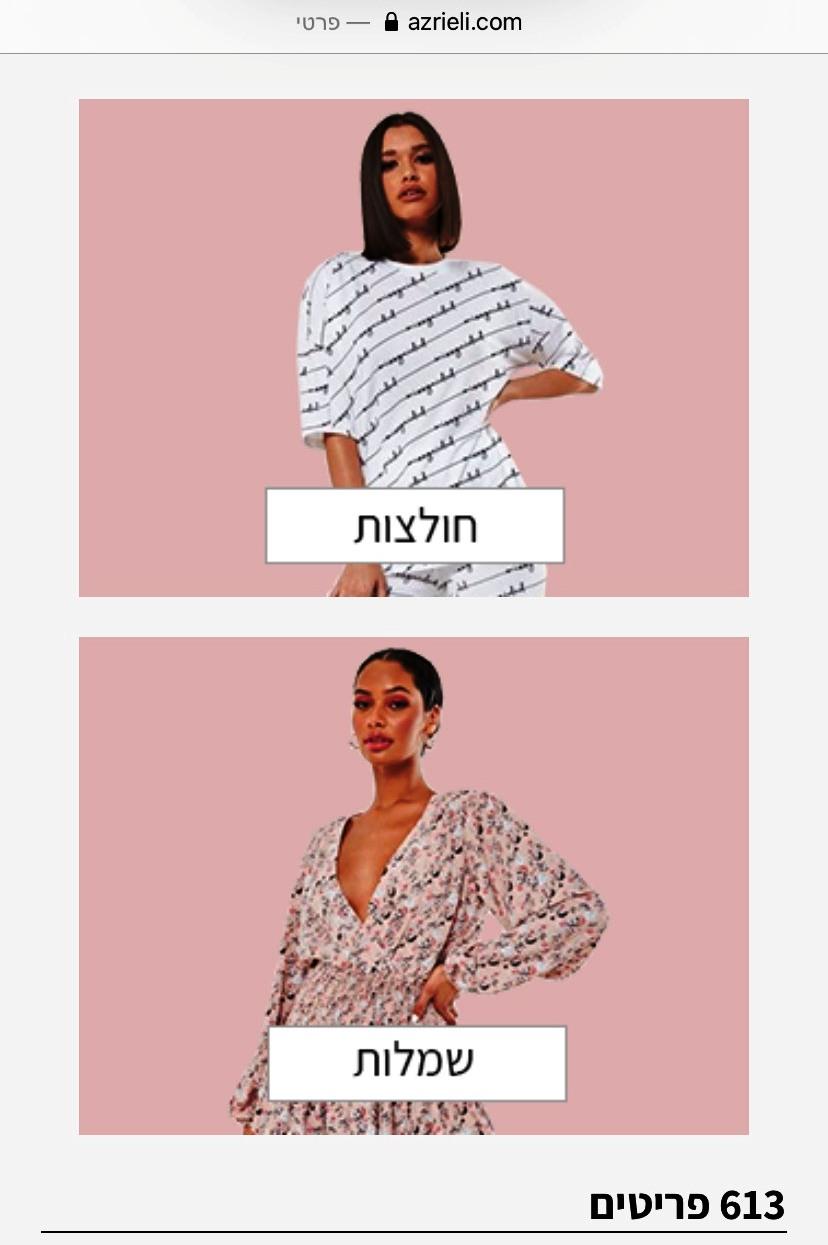 רשת האופנה Missguided מפתיעה ומשיקה חנות אונליין באתר עזריאלי קום