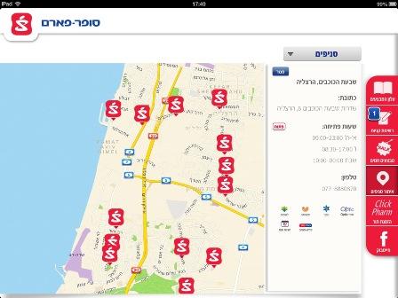 אחרי 400 אלף הורדות בסלולר: אפליקציית סופר-פארם באייפון