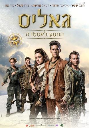 משרד התרבות והספורט והתאחדות ענף הקולנוע גאים להציג: יום הקולנוע הישראלי