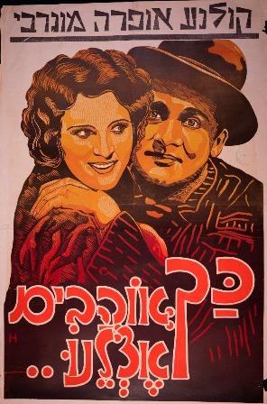 אלנבי ומוגרבי – היו זמנים בקולנוע