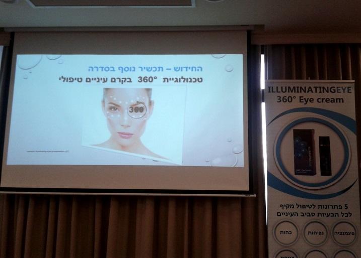 ILLUMINATINGEYE Eye cream  - לראשונה בישראל!