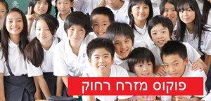 פסטיבל סרטי הילדים והנוער בסינמטק ת