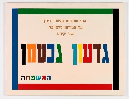 מוזיאון ישראל, ירושלים, מתחדש ב- 4 תערוכות, הפותחות את עונת החורף
