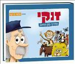 'זוקי' ו'נוש נוש' - ספרים חביבים לילדים