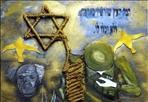 יום השואה תשע