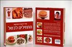 ''מתחילים לבשל'' - ספר חדש של מירי ליבוביץ שרוסטר