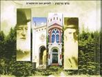 חדש על המדף : אנציקלופדיה ליהדות רומניה
