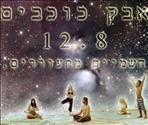 אבק כוכבים בערבה -  12.8.12 - אשראם במדבר