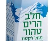 לראשונה בישראל: חלב נטול לקטוז