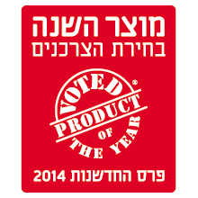 הוכרזו הזוכים ב'פרסי מוצר השנה' של ישראל 2014