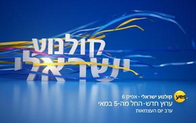חגיגת עצמאות ב-yes :  תשיק בערב החג את ערוץ
