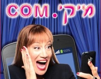 מיקי com. - מיקי קם בתוכניתה החדשה