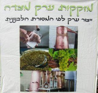ערק מצדה, טעם הלבנון בכפר מעיליא