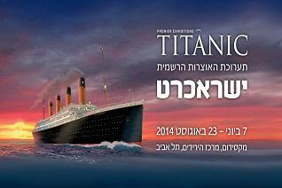 טיטאניק - תערוכת האוצרות הרשמית הגיעה לארץ!