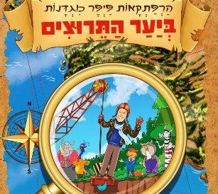 המלצה על הספר: הרפתקאות פייפר מגדנות ביער התירוצים