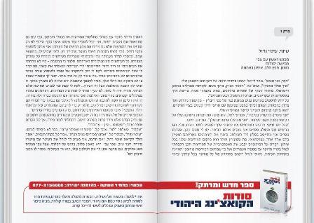 התשובה היהודית לאלון גל